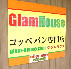 glam house000.jpg